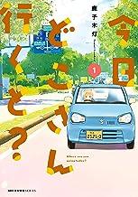 表紙: 今日どこさん行くと?1 (MFC キューンシリーズ) | 鹿子木灯