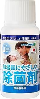 【日本製】加湿器にやさしい除菌剤 濃縮 液体タイプ 50ml