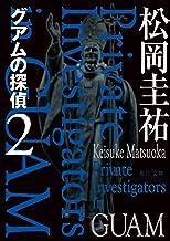 表紙: グアムの探偵 2 (角川文庫) | 松岡 圭祐