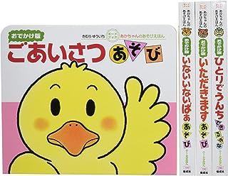 あかちゃんのあそびえほんおでかけ版ギフトセット(全4巻入セット)―ボードブック