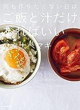 表紙: 何も作りたくない日はご飯と汁だけあればいい   ワタナベ マキ