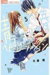 青春ヘビーローテーション(5) (フラワーコミックス) Kindle版