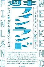 表紙: 週末フィンランド~ちょっと疲れたら一番近いヨーロッパへ | 岩田リョウコ