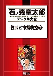 佐武と市捕物控(7) (石ノ森章太郎デジタル大全)
