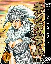 表紙: キングダム 29 (ヤングジャンプコミックスDIGITAL) | 原泰久