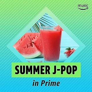 夏うた J-POP in Prime