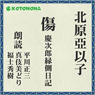 傷: 慶次郎縁側日記