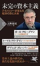 表紙: 未完の資本主義 テクノロジーが変える経済の形と未来 (PHP新書)   ポール・クルーグマン