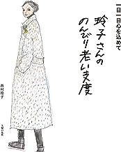 表紙: 玲子さんののんびり老い支度 | 西村 玲子