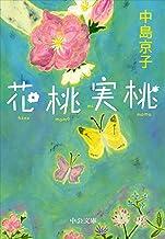 表紙: 花桃実桃 (中公文庫) | 中島京子