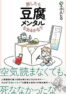 旅したら豆腐メンタルなおるかな? (コミックエッセイの森)