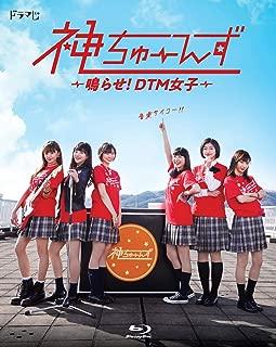 ドラマ『神ちゅーんず 〜鳴らせ!DTM女子〜 』Blu-ray