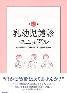 乳幼児健診マニュアル 第6版