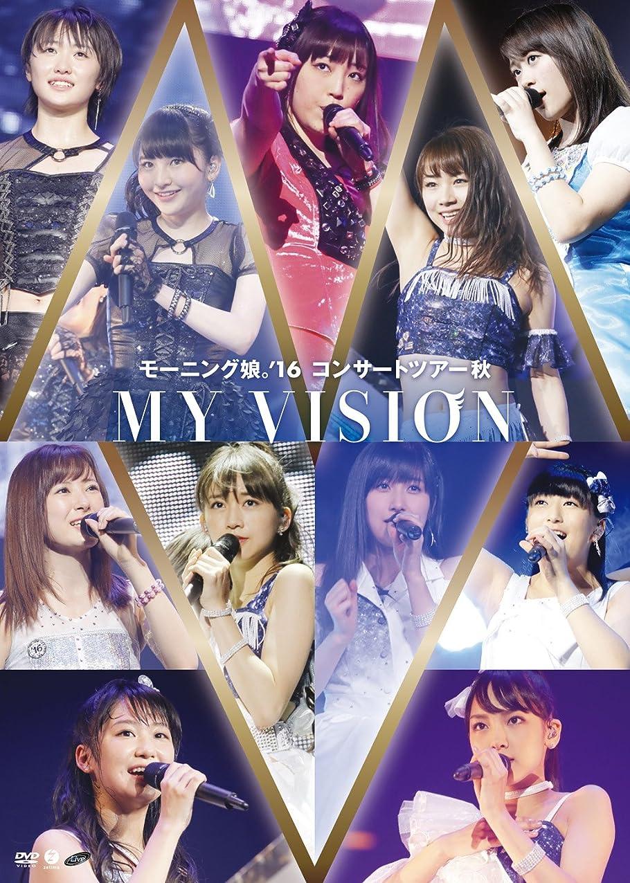 退屈な副詞道モーニング娘。'16 コンサートツアー秋 ~MY VISION~ [DVD]