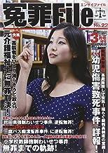 冤罪File NO.22  [雑誌]
