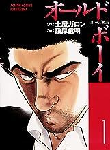 表紙: オールドボーイ : 1 (アクションコミックス) | 嶺岸信明