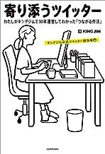 表紙: 寄り添うツイッター わたしがキングジムで10年運営してわかった「つながる作法」 | キングジム公式ツイッター担当者
