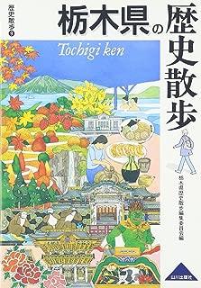 栃木県の歴史散歩
