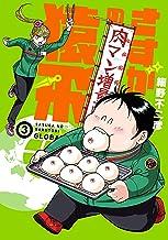 表紙: さすがの猿飛G(3) (ヒーローズコミックス) | 細野不二彦
