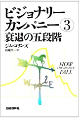 ビジョナリー・カンパニー3 衰退の五段階 Kindle版