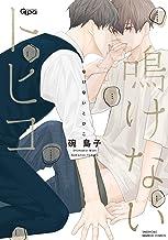 表紙: 鳴けないトヒコ 【電子限定特典付き】 (バンブーコミックス Qpaコレクション) | 碗島子