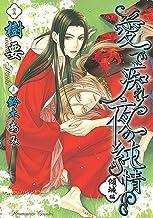 表紙: 愛で痴れる夜の純情(2)・傾城編 (花丸コミックス) | 樹要