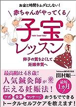 表紙: 赤ちゃんがやってくる 子宝レッスン | 関村順一