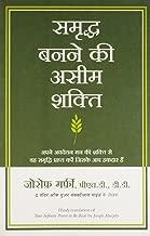 Samriddha Banane Ki Aseem Shakti (Your Infinite Power to Be Rich in Hindi)