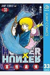 HUNTER×HUNTER モノクロ版 33 (ジャンプコミックスDIGITAL) Kindle版