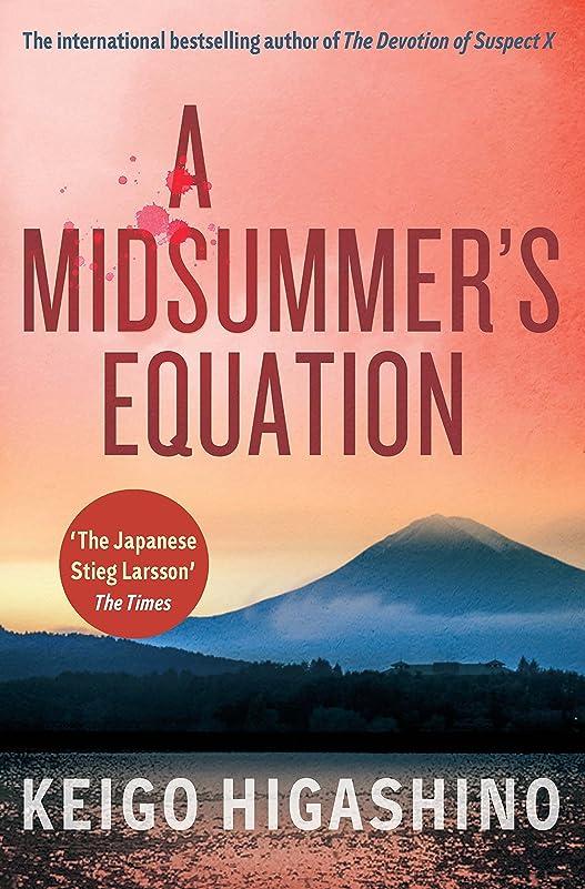 認証ご飯セーブA Midsummer's Equation (English Edition)
