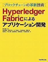 表紙: ~ブロックチェーンの革新技術~ Hyperledger Fabricによるアプリケーション開発 | 早川勝