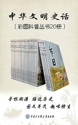中华文明史话(彩图普及丛书)(套装共20册)