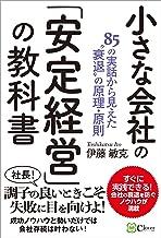 表紙: 小さな会社の「安定経営」の教科書   伊藤 敏克