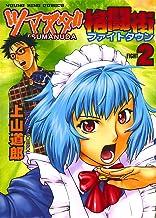 表紙: ツマヌダ格闘街(2) (ヤングキングコミックス) | 上山道郎