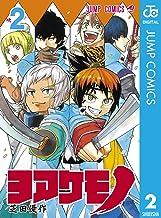 表紙: ヨアケモノ 2 (ジャンプコミックスDIGITAL) | 芝田優作