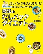 表紙: だしパックを入れるだけ! がまんなしでやせるはんにゃ川島の魔法のだしパックダイエット (別冊ESSE)   川島 章良