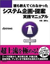 表紙: 誰も教えてくれなかった システム企画・提案 実践マニュアル(日経BP Next ICT選書) | 日経SYSTEMS
