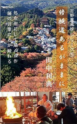 syugenndouarugamamani: wakakihinosinokotobanikokorogahareru (Japanese Edition)