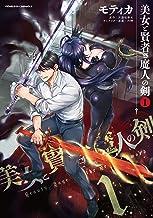 表紙: 美女と賢者と魔人の剣1 (ヴァルキリーコミックス) | モティカ