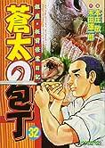 蒼太の包丁 32 (マンサンコミックス)