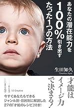 表紙: あなたの潜在能力を100%引き出すたった1つの方法 | 生田 知久