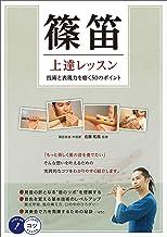 表紙: 篠笛 上達レッスン 技術と表現力を磨く50のポイント コツがわかる本 | 佐藤 和哉