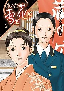 蔵の宿雪と花と 2 (芳文社コミックス)