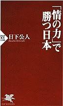 表紙: 「情の力」で勝つ日本 (PHP新書)   日下 公人