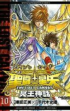 表紙: 聖闘士星矢 THE LOST CANVAS 冥王神話 10 (少年チャンピオン・コミックス) | 手代木史織