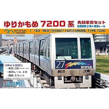 フジミ模型 1/150 ゆりかもめ7200系 先頭車両セット
