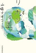 表紙: リボンの男 | 山崎ナオコーラ
