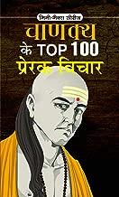 CHANAKYA KE TOP 100 PRERAK VICHAR (Hindi Edition)
