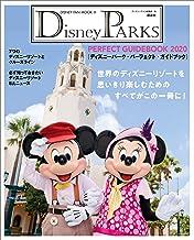 表紙: Disney PARKS PERFECT GUIDEBOOK 2020 ディズニーパーク・パーフェクト・ガイドブック 2020 (DISNEY FAN MOOK) | ディズニーファン編集部
