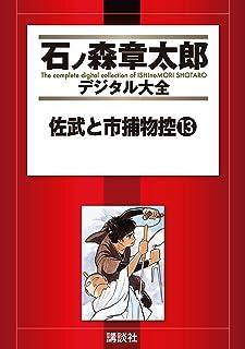 佐武と市捕物控(13) (石ノ森章太郎デジタル大全)